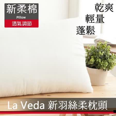La Veda 新羽絲柔透氣調節枕頭