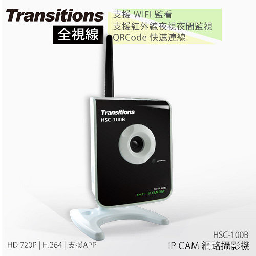 全視線HSC-10惠普行車紀錄器0B H.264 夜視型無線網路攝影機-台灣製造