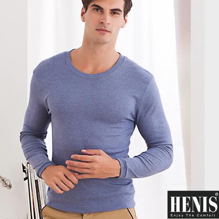 【HENIS】2件組時尚型男熱纖維彩色V領長袖上衣