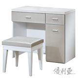 【優利亞-爵代鱷魚紋】3尺掀鏡式化妝台+椅(2色可選)