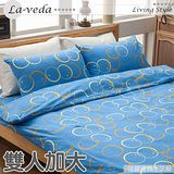 La Veda【套圈圈-藍】雙人加大四件式精梳純棉被套床包組