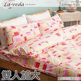 La Veda【馬賽克-粉】雙人加大四件式精梳純棉被套床包組