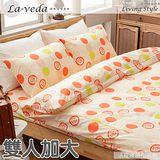 La Veda【圈圈世界-橘】雙人加大四件式精梳純棉被套床包組