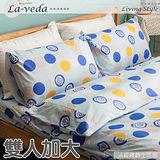 La Veda【圈圈世界-藍】雙人加大四件式精梳純棉被套床包組