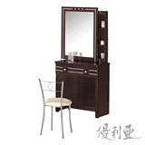 【優利亞-胡桃蘭妮】化妝台+化妝椅