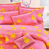 《KOSNEY 黃色小鴨-粉 》加大100%活性精梳棉六件式床罩組台灣製