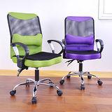 鐵腳PU輪護腰辦公椅/電腦椅