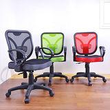 傑保坐墊加厚網布扶手辦公椅/電腦椅(3色)