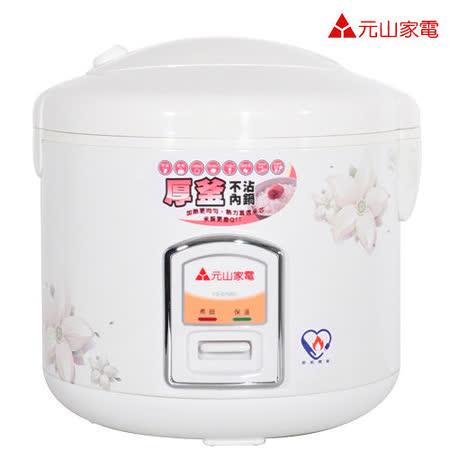 【元山】10人份厚釜電子鍋YS-579RC