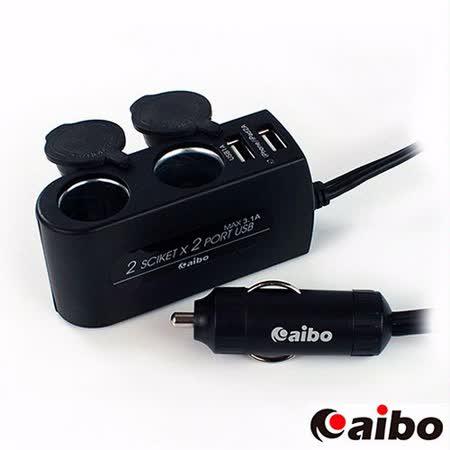 【兌換】aibo AB432 加強版車用USB點煙器擴充座(雙USB埠+雙點煙器+80cm延長線)