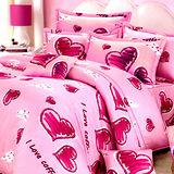 《KOSNEY 愛心情緣 》加大100%活性精梳棉六件式床罩組台灣製