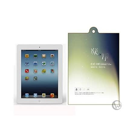 iPad4 超潑水 抗油汙 凝淨膜 防指紋保護貼【CC-HC】