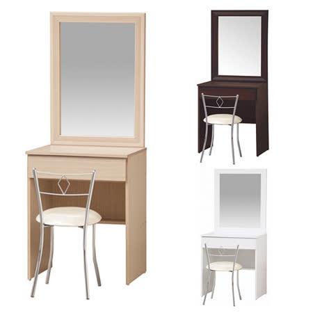 【優利亞-巧克簡約】2尺化妝台+化妝椅(3色可選)