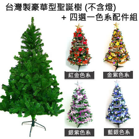 台灣製12尺/12呎(360cm)豪華版裝飾聖誕樹 (+飾品組)(不含燈)
