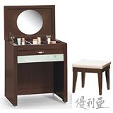 【優利亞-星星物語】2.1尺掀鏡式化妝台+椅(2色可選)