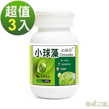 草本之家-小球藻/綠藻300粒X3瓶