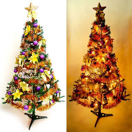 超級幸福12尺/12 呎(360cm)一般型裝飾聖誕樹(+金紫色系配件組+100燈樹燈8串)