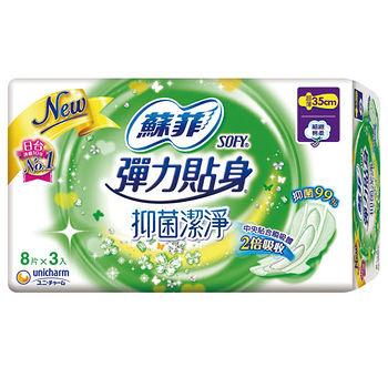 蘇菲彈力貼身-抑菌潔淨夜用型衛生棉35cm*8片*3包