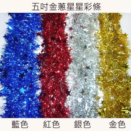 5吋金蔥星星彩條組合(3條一組)(顏色隨機出貨) (可掛聖誕樹上/門邊/窗邊/牆沿)