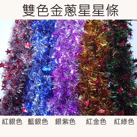 5吋雙色金蔥星星彩條(3條一組)(顏色隨機出貨) (可掛聖誕樹上/門邊/窗邊/牆沿)