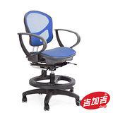 吉加吉 兒童全網椅 TW042豪華版 藍色 PU壓力輪/防旋轉/多功能/學齡椅 SGS認證耐用網布 台灣製造 GXG