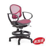 吉加吉 兒童全網椅 TW042豪華版 酒紅色 PU壓力輪/防旋轉/多功能/學齡椅 SGS認證耐用網布 台灣製造 GXG