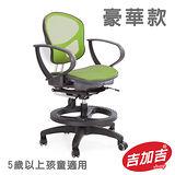 吉加吉 兒童全網椅 TW042豪華版 果綠色 PU壓力輪/防旋轉/多功能/學齡椅 SGS認證耐用網布 台灣製造 GXG