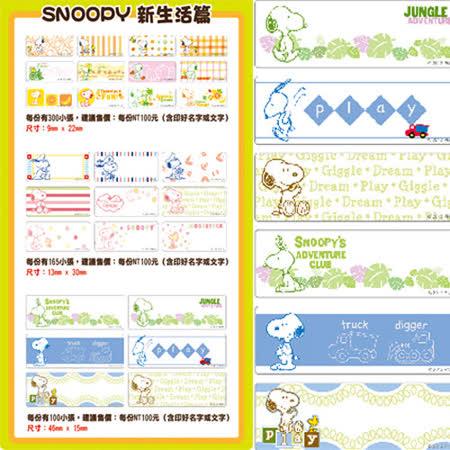 【SNOOPY】(新生活篇)卡通姓名防水貼紙