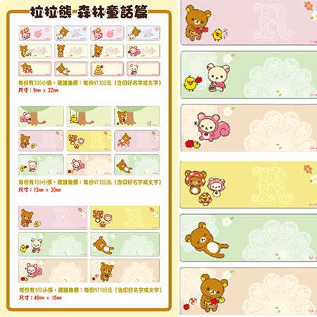 【San-X 拉拉熊】(森林童話鑽石版)卡通防水姓名貼紙
