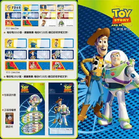 【DISNEY】 (玩具總動員)卡通姓名防水貼紙