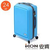 《iKON安肯》24吋環保PP行李箱(觀景窗系列-天空藍)