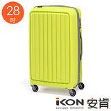 《iKON安肯》28吋環保PP行李箱(直排笛系列-草原綠)