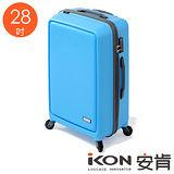 《iKON安肯》28吋環保PP行李箱(觀景窗系列-天空藍)