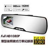 薄型 Full HD1080P 高解析度後照鏡式行車紀錄器