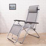 專利零重力透氣無段式休閒躺椅/涼椅(附保暖墊)