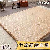 La Veda竹炭緹花蛋型記憶床墊(6CM)-單人