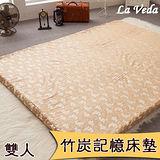 La Veda竹炭緹花蛋型記憶床墊(6CM)-雙人