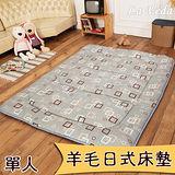 La Veda羊毛方塊日式床墊(灰)5CM-單人