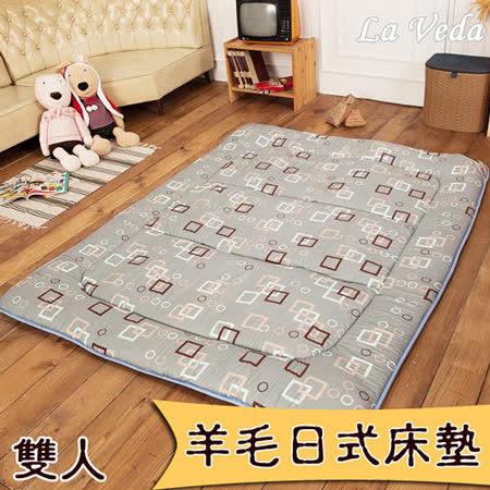La Veda羊毛方塊日式床墊(灰)5CM-雙人
