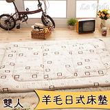 La Veda羊毛方塊日式床墊(米)5CM-雙人