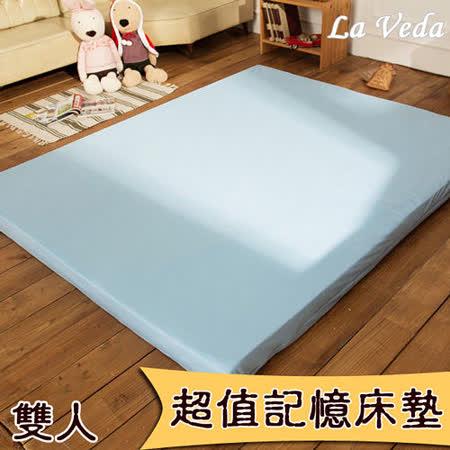 La Veda超值記憶床墊(10CM)-雙人