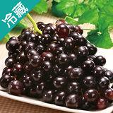 加州黑葡萄/斤(600g±5%/斤)