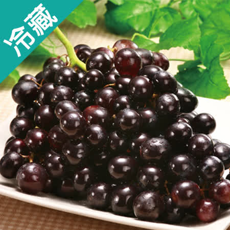 美國加州黑葡萄/斤(600g±5%/斤)