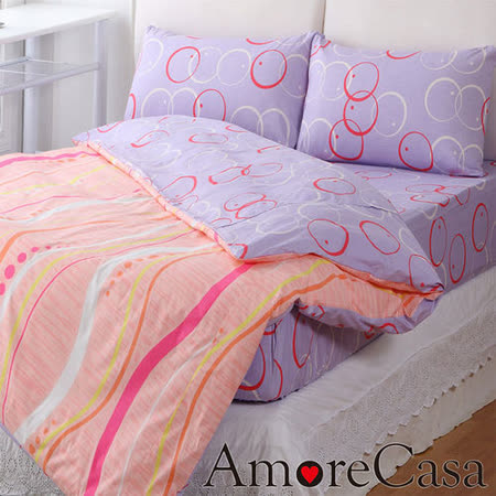 【AmoreCasa】晨浪雅漾。加大四件式精梳棉被套床包組-紫
