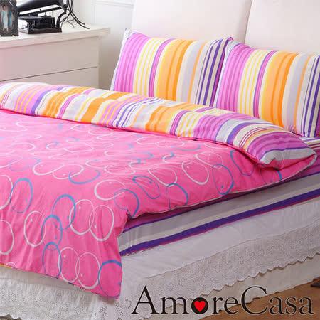 【AmoreCasa】虹彩雅漾。加大四件式精梳棉被套床包組-紫