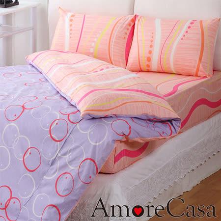 【AmoreCasa】晨浪雅漾。雙人四件式精梳棉被套床包組-桔