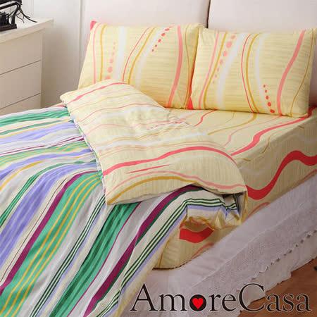 【AmoreCasa】虹彩晨浪。雙人四件式精梳棉被套床包組-黃