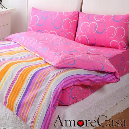 【AmoreCasa】虹彩雅漾。雙人四件式精梳棉被套床包組-粉