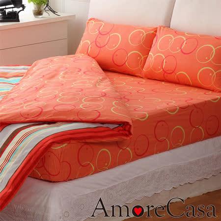 【AmoreCasa】虹彩雅漾。雙人四件式精梳棉被套床包組-桔