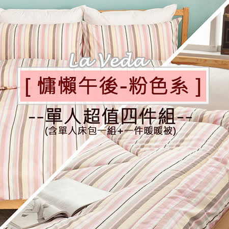 La Veda【慵懶午後-粉】單人床包被套+暖暖被四件超值組